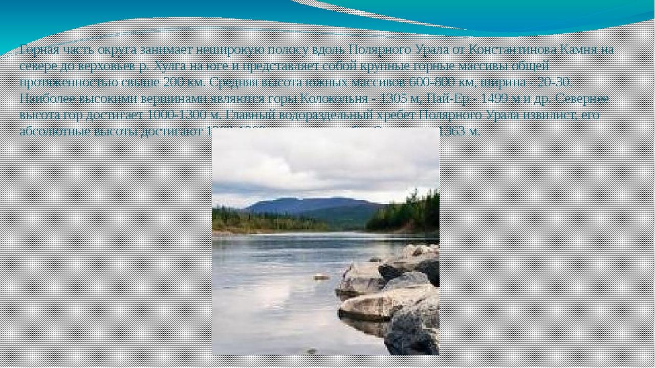 Горная часть округа занимает неширокую полосу вдоль Полярного Урала от Конста...