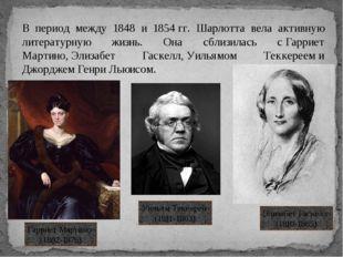 В период между 1848 и 1854гг. Шарлотта вела активную литературную жизнь. Она