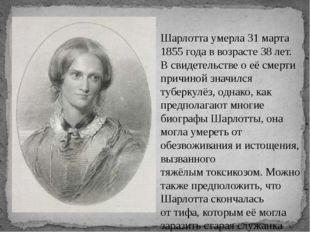 Шарлотта умерла 31 марта 1855года в возрасте 38 лет. В свидетельстве о её см