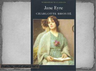 Джейн Эйр, 1846-47, издан в 1847г.