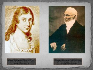 Мэри Бронте (1783-1821) – мать Шарлотты Патрик Бронте (1777-1861) – отец Шарл