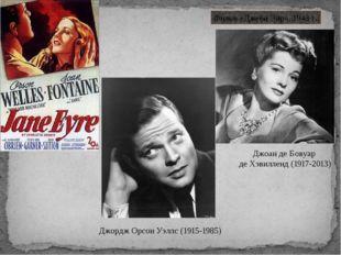Фильм «Джейн Эйр», 1943 г. Джоан де Бовуар де Хэвилленд (1917-2013) Джордж Ор