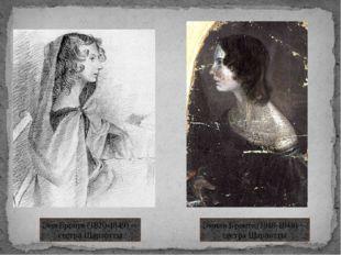 Энн Бронте (1820-1849) – сестра Шарлотты Эмили Бронте (1818-1848) – сестра Ша