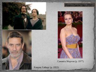 Фильм «Джейн Эйр», 1997 г. Саманта Мортон (р. 1977) Киаран Хайндс (р. 1953)