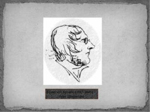 Бренуэлл Бронте (1817-1848) – брат Шарлотты