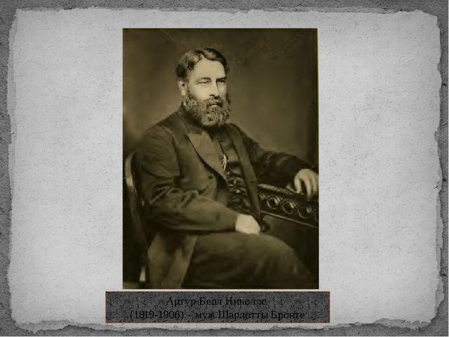 Артур Белл Николлс (1819-1906) – муж Шарлотты Бронте