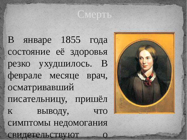 Смерть В январе 1855 года состояние её здоровья резко ухудшилось. В феврале м...