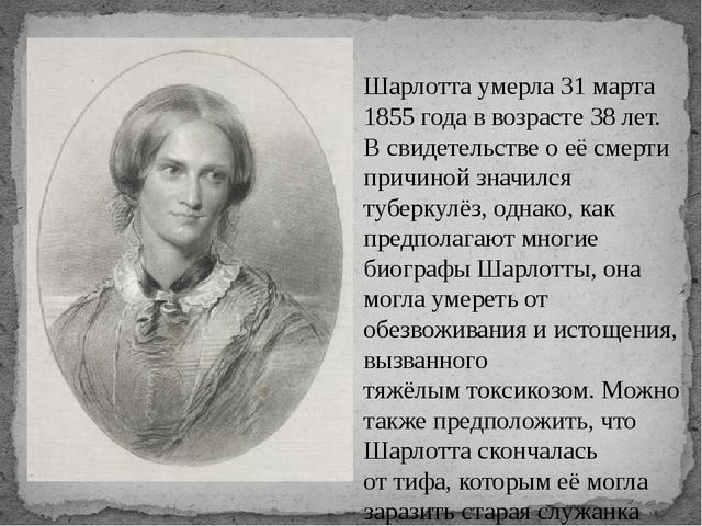 Шарлотта умерла 31 марта 1855года в возрасте 38 лет. В свидетельстве о её см...