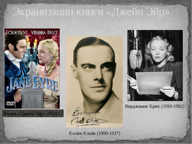 Экранизации книги «Джейн Эйр» Фильм «Джейн Эйр», 1934 г. Вирджиния Брюс (1910...