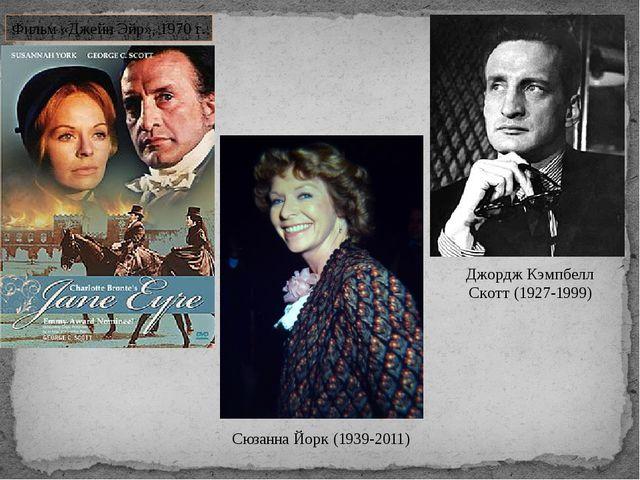Фильм «Джейн Эйр», 1970 г. Джордж Кэмпбелл Скотт (1927-1999) Сюзанна Йорк (19...