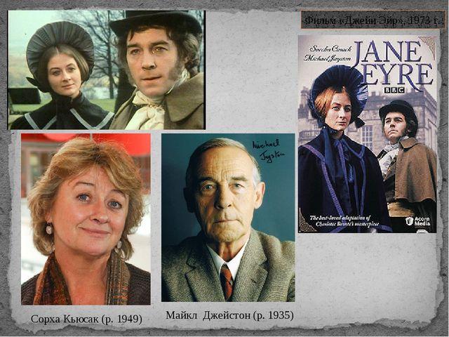 Фильм «Джейн Эйр», 1973 г.  Сорха Кьюсак (р. 1949) Майкл Джейстон (р. 1935)