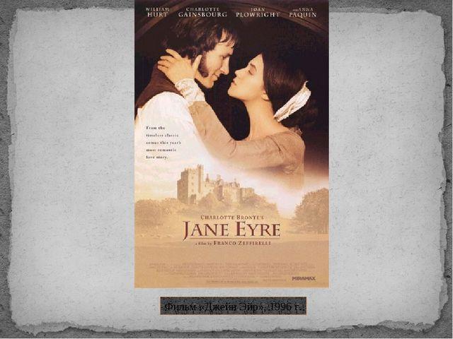 Фильм «Джейн Эйр», 1996 г.
