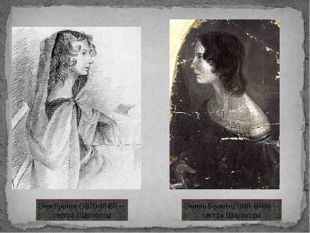 Энн Бронте (1820-1849) – сестра Шарлотты Эмили Бронте (1818-1848) – сестра Ша...