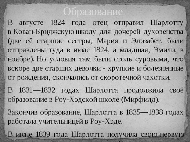 Образование В августе 1824 года отец отправил Шарлотту вКован-Бриджскуюшкол...