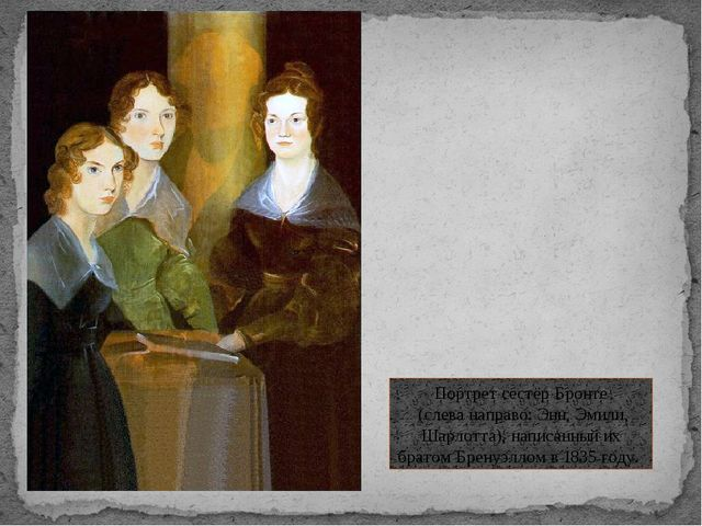 Портрет сестёр Бронте (слева направо: Энн, Эмили, Шарлотта), написанный их б...