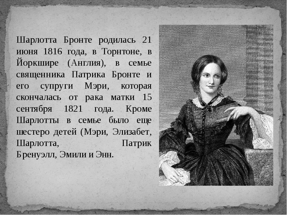 Шарлотта Бронте родилась 21 июня 1816 года, в Торнтоне, в Йоркшире (Англия),...
