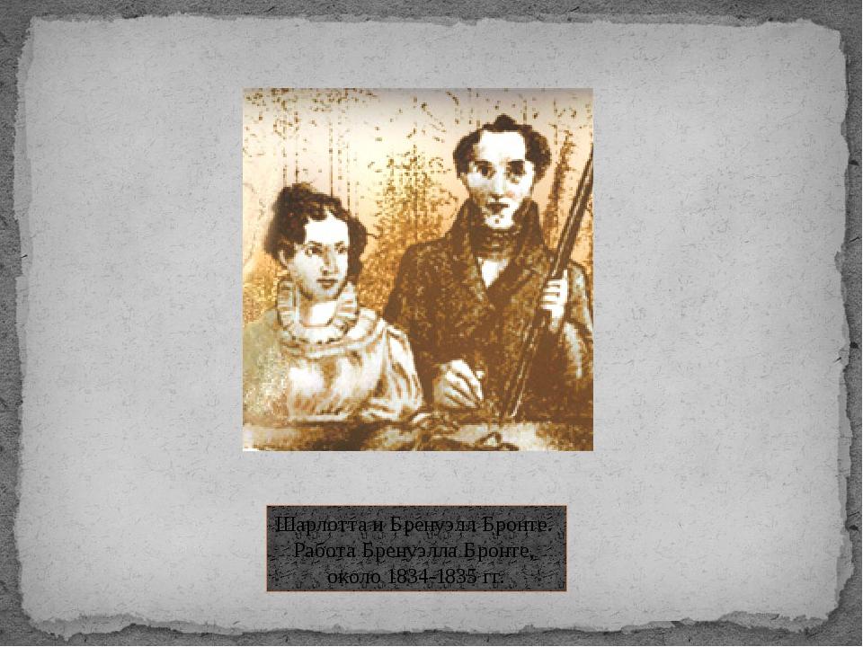 Шарлотта и Бренуэлл Бронте. Работа Бренуэлла Бронте, около 1834-1835 гг.