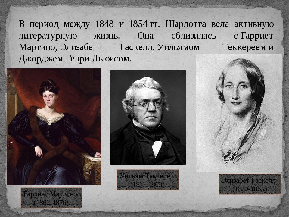 В период между 1848 и 1854гг. Шарлотта вела активную литературную жизнь. Она...