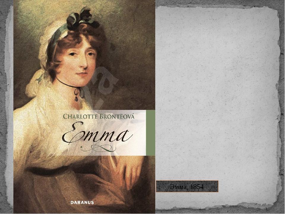 Эмма, 1854