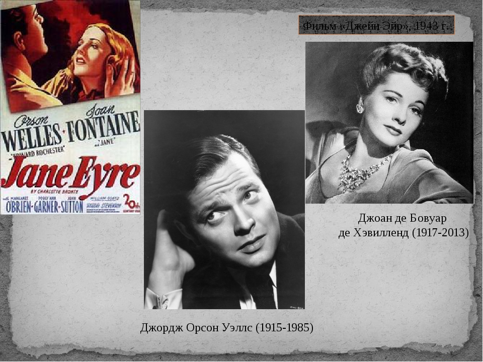 Фильм «Джейн Эйр», 1943 г. Джоан де Бовуар де Хэвилленд (1917-2013) Джордж Ор...