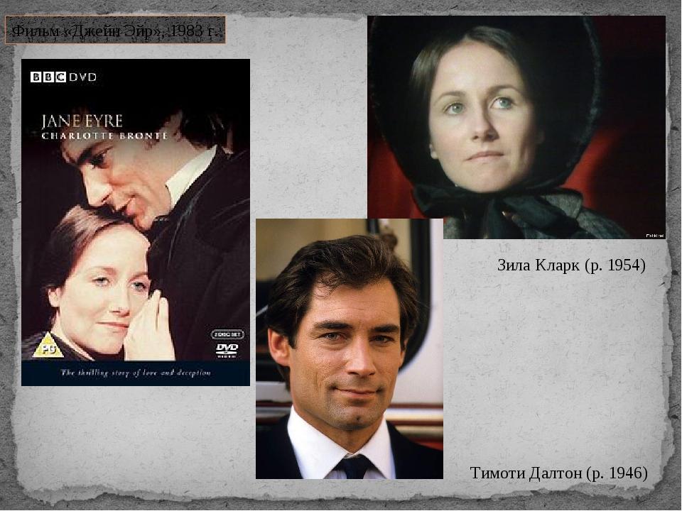 Фильм «Джейн Эйр», 1983 г. Зила Кларк (р. 1954) Тимоти Далтон (р. 1946)