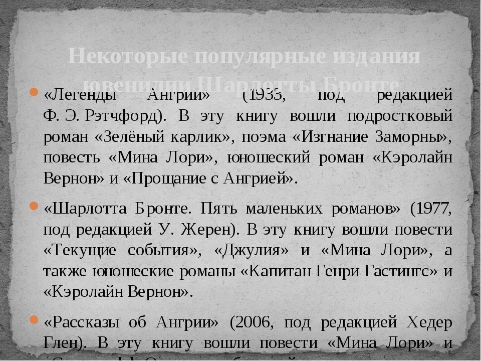 «Легенды Ангрии» (1933, под редакцией Ф.Э.Рэтчфорд). В эту книгу вошли подр...