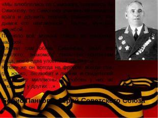 Борис Панков – Герой Советского Союза «Мы влюблялись по Симонову, ссорились п