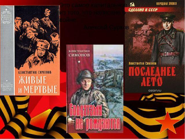 Это самое капитальное из того, что написано о войне. Алексей Сурков