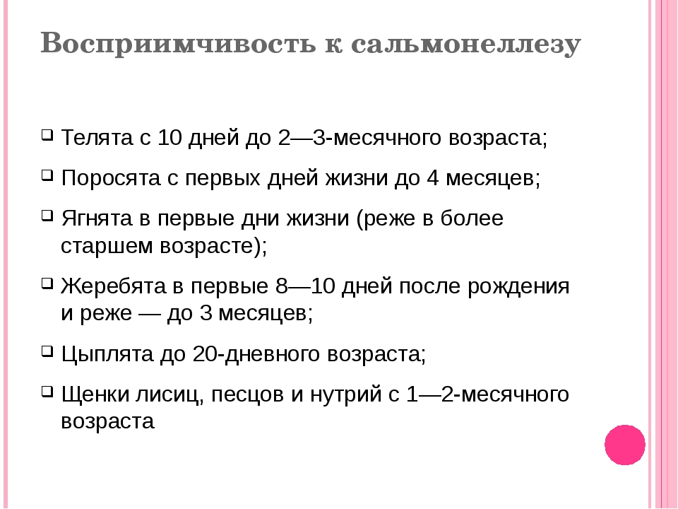 Восприимчивость к сальмонеллезу Телята с 10 дней до 2—3-месячного возраста; П...