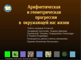 Работа учеников 9 классов Казариной Анастасии, Кожина Дмитрия, Лысковской Та
