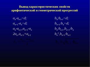 Вывод характеристических свойств арифметической и геометрической прогрессий a