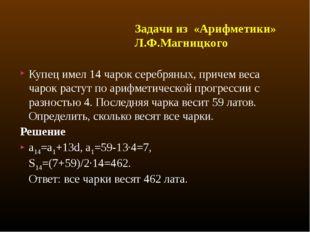 Купец имел 14 чарок серебряных, причем веса чарок растут по арифметической пр