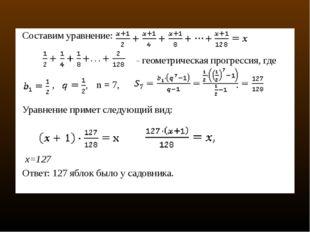 Составим уравнение:  - геометрическая прогрессия, где ,  n = 7, . Уравнени