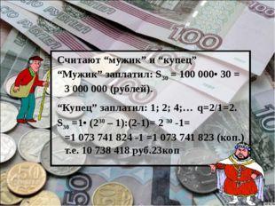 """Считают """"мужик"""" и """"купец"""" """"Мужик"""" заплатил: S30 = 100000• 30 = 3000000 (ру"""