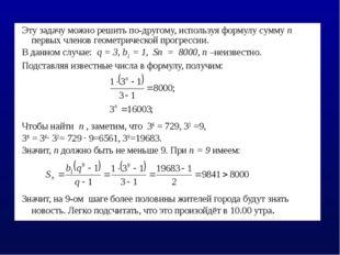Эту задачу можно решить по-другому, используя формулу сумму n первых членов г