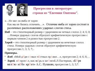 """Прогрессии в литературе: строки из """"Евгения Онегина"""". «…Не мог он ямба от хо"""