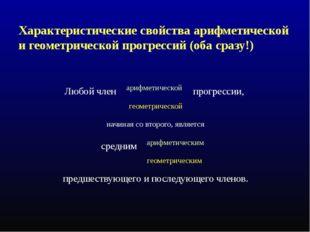 Характеристические свойства арифметической и геометрической прогрессий (оба с