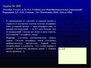 Задача № 468 [Алгебра. 9 класс, в 2ч. Ч.2. Учебник для общеобразовательных уч