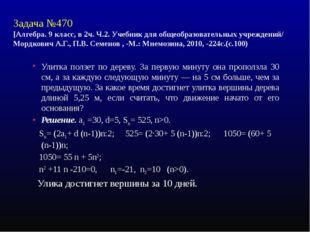 Задача №470 [Алгебра. 9 класс, в 2ч. Ч.2. Учебник для общеобразовательных учр