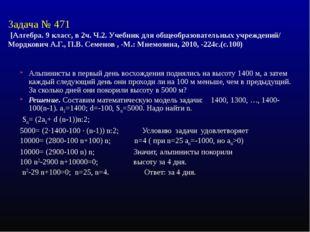 Задача № 471 [Алгебра. 9 класс, в 2ч. Ч.2. Учебник для общеобразовательных уч