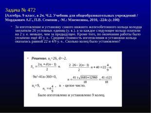 Задача № 472 [Алгебра. 9 класс, в 2ч. Ч.2. Учебник для общеобразовательных уч