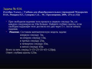 Задача № 614. [Алгебра. 9 класс, : Учебник для общеобразовательных учреждений