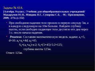 Задача № 614. [Алгебра. 9 класс,: Учебник для общеобразовательных учреждений/