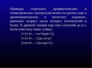Примеры отдельных арифметических и геометрических прогрессий можно встретить