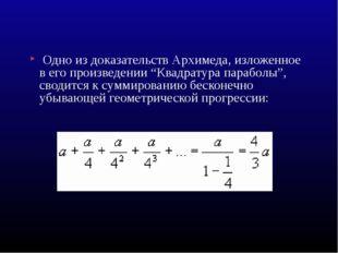 """Одно из доказательств Архимеда, изложенное в его произведении """"Квадратура па"""