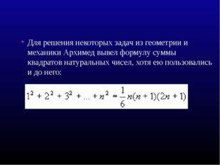 Для решения некоторых задач из геометрии и механики Архимед вывел формулу сум