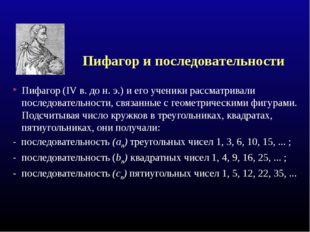 Пифагор и последовательности Пифагор (IV в. до н. э.) и его ученики рассматри