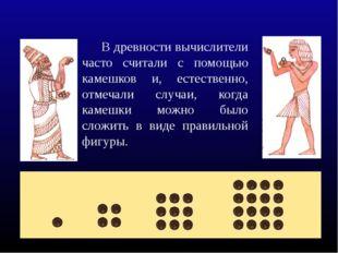 В древности вычислители часто считали с помощью камешков и, естественно, отм