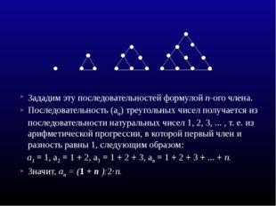 Зададим эту последовательностей формулой п-ого члена. Последовательность (ап)
