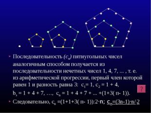 Последовательность (cп) пятиугольных чисел аналогичным способом получается из